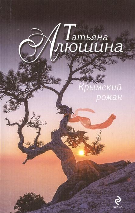 Алюшина Т. Крымский роман