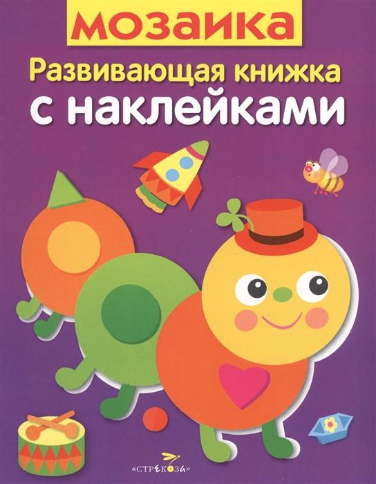 Маврина Л. (авт.-сост.) Мозаика