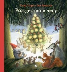 Старк У., Эриксон Э. Рождество в лесу у нас в лесу