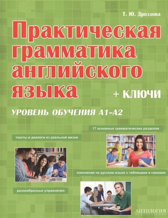 Дроздова Т. Практическая грамматика английского языка Ключи Уровень обучения А1-А2 Учебное пособие