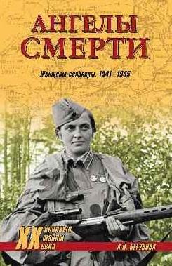 Бегунова А. Ангелы смерти Женщины-снайперы 1941-1945