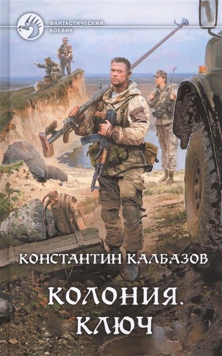 Калбазов К. Колония Ключ Роман сувенир famas колония