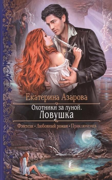 Охотники за луной Ловушка Роман