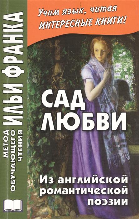 Франк И. (ред.) The Garden of Love Сад любви Из английской романтической поэзии