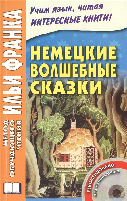 Grimms Marchen Немецкие волшебные сказки Из собрания сочинений братьев Гримм Издание пятое исправленное CD