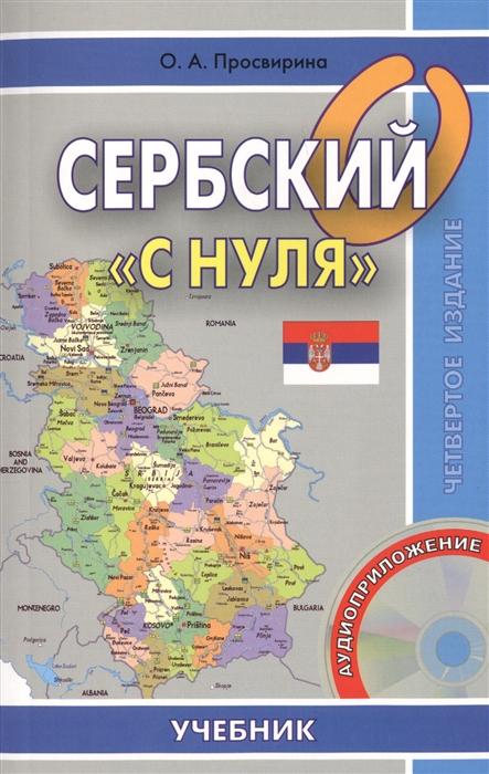 Просвирина О. Сербский с нуля Учебник CD