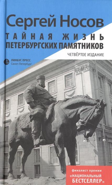 цена на Носов С. Тайная жизнь петербургских памятников Четвертое издание