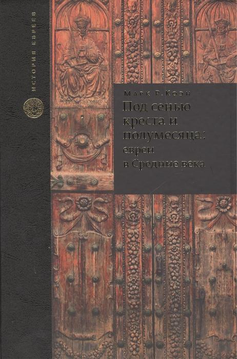 Под сенью креста и полумесяца евреи в Средние века