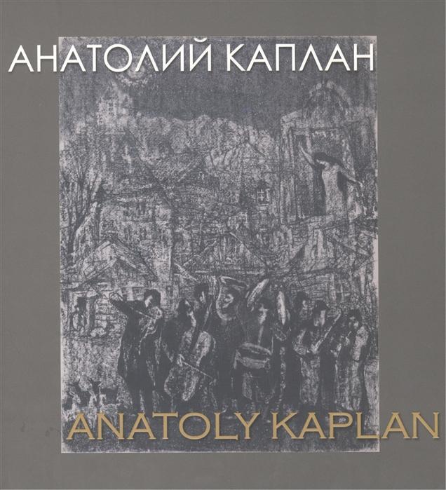 Анатолий Каплан 1902-1980 Anatoliy Kaplan.