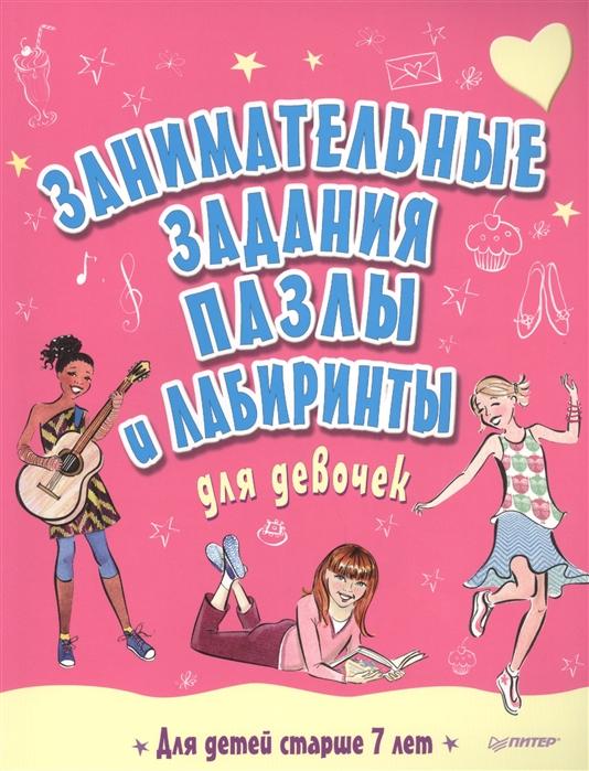 Купить Занимательные задания пазлы и лабиринты для девочек, Питер СПб, Домашние игры. Игры вне дома