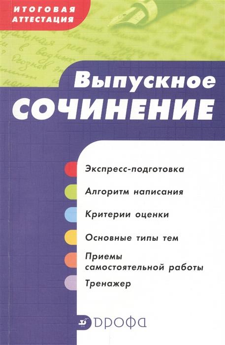 Сигов В., Ломилина Н. Итоговая аттестация выпускное сочинение