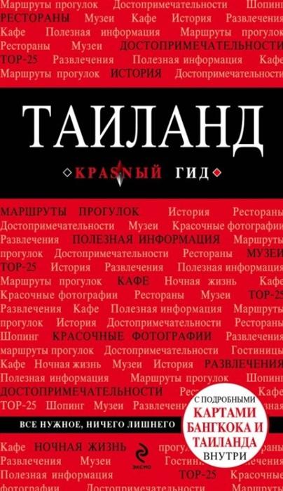 Синцов А. Таиланд артем синцов таиланд путеводитель