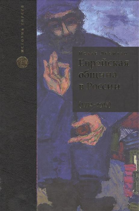Левитац И. Еврейская община в России 1772-1917 The Jewish Community in Russia 1772-1917