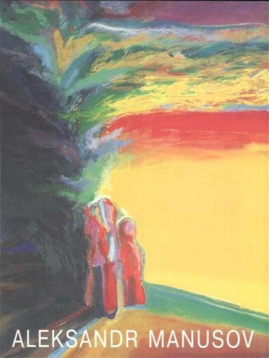 Александр Манусов Живопись Графика Aleksandr Manusov Paintings Drawings