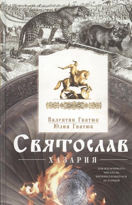 Святослав Хазария