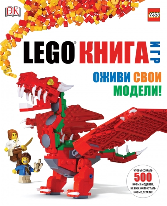 Липковиц Д. LEGO Книга игр Оживи свои модели дэниел липковиц lego книга игр оживи свои модели