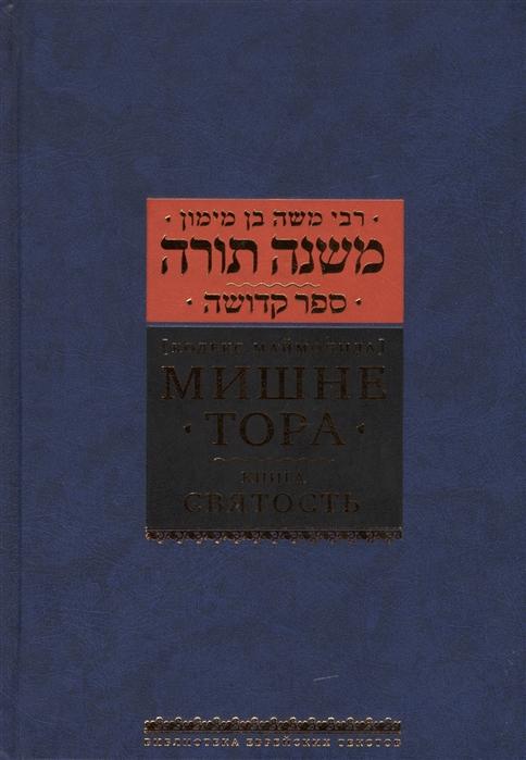 Маймон М. Мишне Тора Кодекс Маймонида Книга Святость рабби моше бен маймон мишне тора кодекс маймонида книга судьи