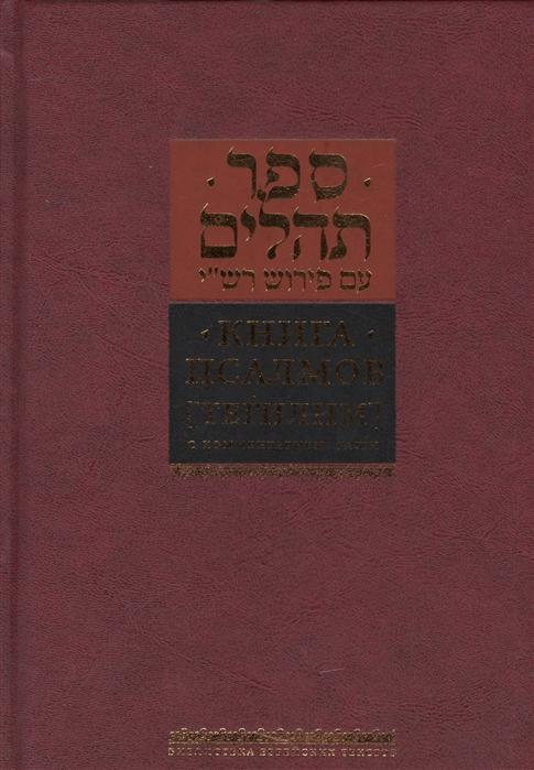 Горин Б. (ред.) Книга псалмов Тегилим с комментариями Раши сковорода rondell d 26см jersey rda 865