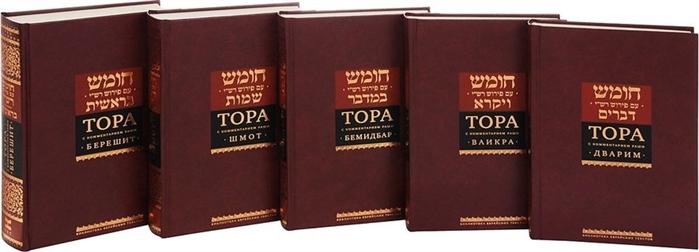 Горин Б. (ред.) Тора с комментариями Раши Том 1 Берешит Бытие комплект из 5 книг книга зоар берешит часть 1