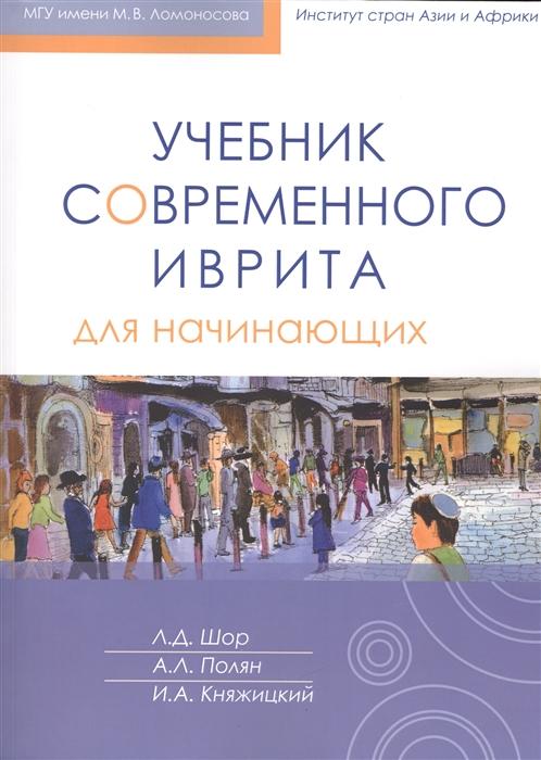 Шор Л., Полян А., Княжицкий И. Учебник современного иврита для начинающих CD