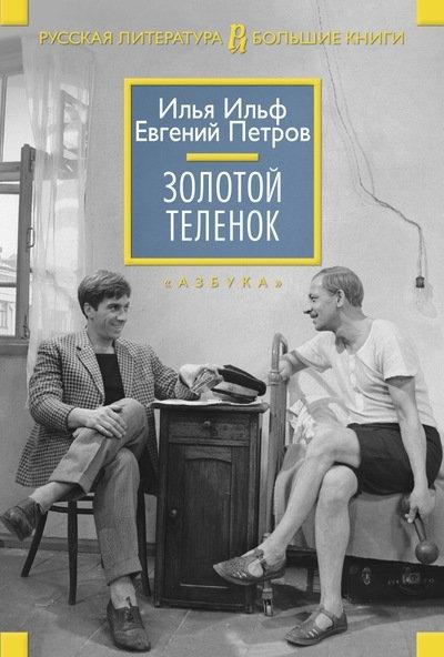 Ильф И., Петров Е. Золотой теленок Полная версия романа
