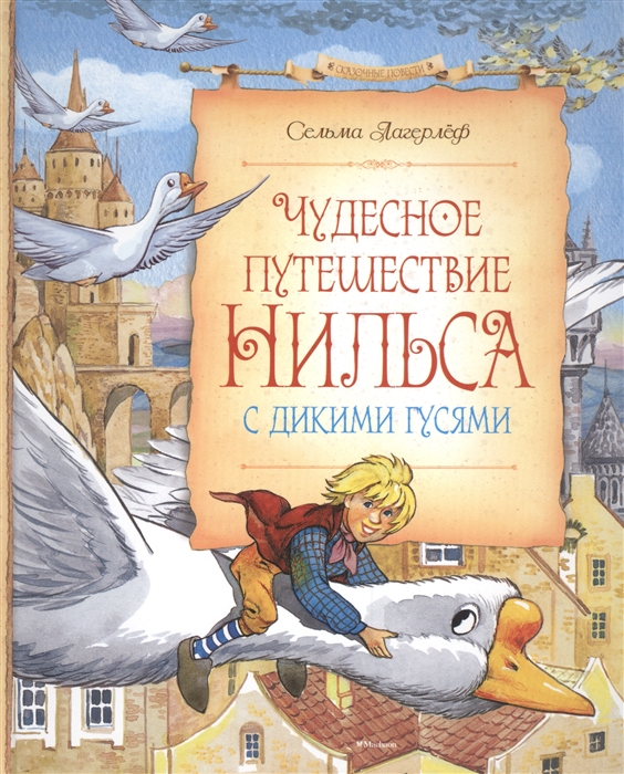 Купить Чудесное путешествие Нильса с дикими гусями Повесть-сказка, Махаон, Сказки