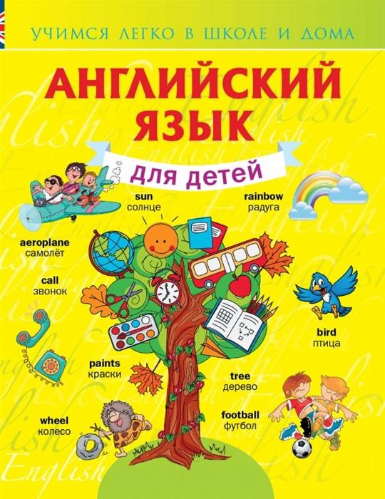 лучшая цена Державина В. Английский язык для детей