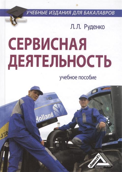 Сервисная деятельность Учебное пособие