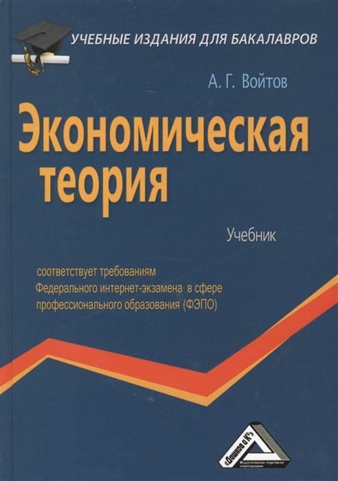 Войтов А. Экономическая теория Учебник а г войтов экономическая теория