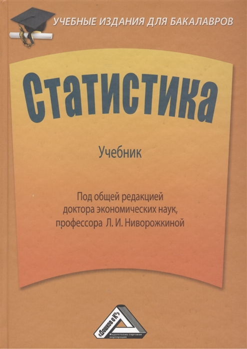 Статистика Учебник 2-е издание дополненное и переработанное