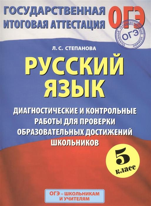 Русский язык 5 класс Диагностические и контрольные работы для проверки образовательных достижений школьников
