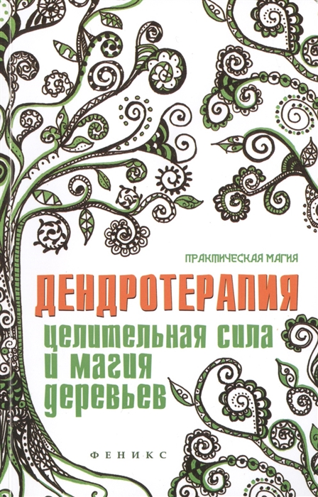 Ессеева Е. Дендротерапия Целительная сила и магия деревьев иван дубровин целительная магия чая