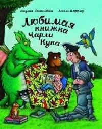 Дональдсон Дж. Любимая книжка Чарли Кука Стихи