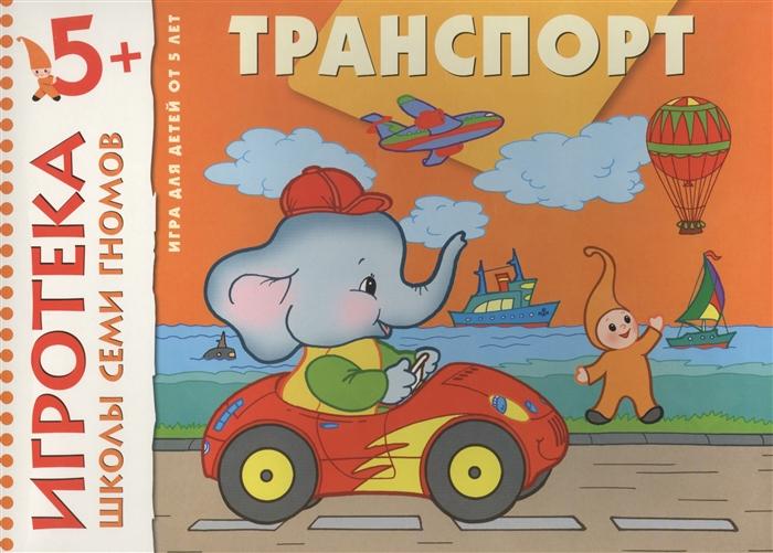 Фото - Транспорт Расширение представлений об окружающем мире Развивающая игра для детей от 5 лет денисова дарья транспорт развивающая книга
