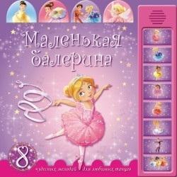 Купить Маленькая балерина 8 чудесных мелодий для любимых танцев, Мозаика-Синтез, Книги со звуковым модулем
