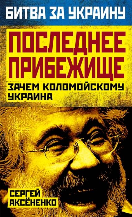 Последнее прибежище Зачем Коломойскому Украина