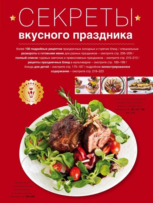 Левашева Е. (ред.) Секреты вкусного праздника Дом Досуг Кулинария