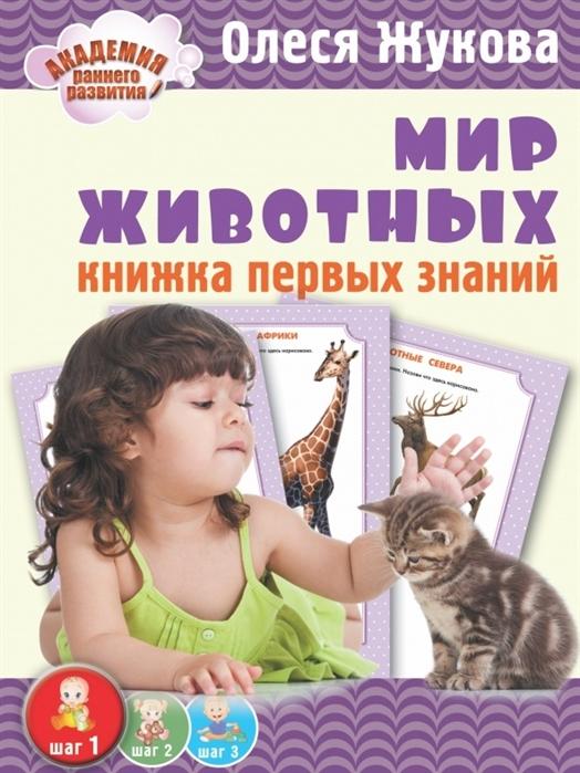 Жукова О. Мир животных Книжка первых знаний 1-2 года жукова о книжка первых знаний развивающие игры для малышей 1 2 года
