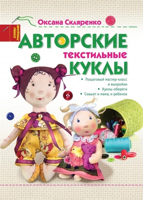 Скляренко О. Авторские текстильные куклы