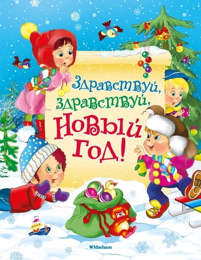 цены на Синявский П., Токмакова И. Здравствуй здравствуй Новый год Стихи  в интернет-магазинах