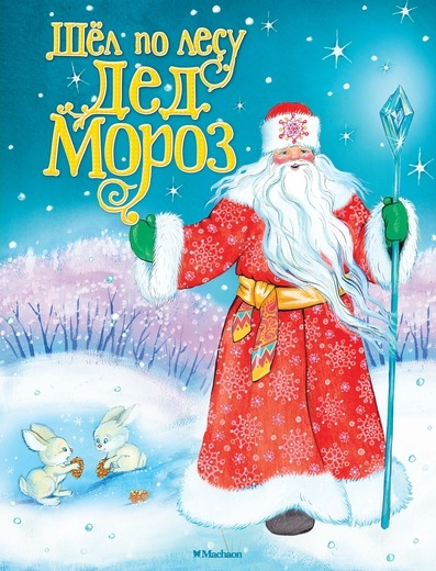 цены на Александрова З., Данько В., Синявский П. и др. Шел по лесу Дед Мороз Стихи  в интернет-магазинах