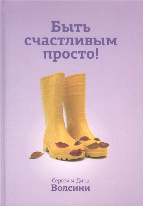 Волсини С., Волсини Д. Быть счастливым просто Энергетические ловушки в паре и как их избежать Пособие для тех кто хочет построить счастливые отношения в паре Книга 1 цена