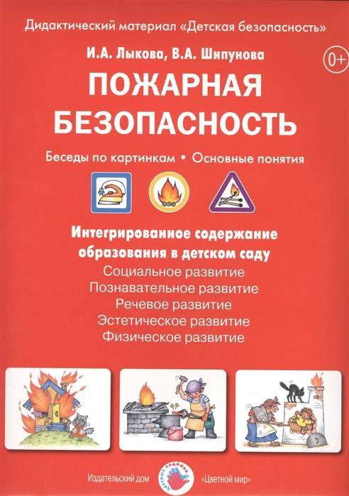 Лыкова И., Шипунова В. Пожарная безопасность Беседы по картинкам Основные понятия Дидактический материал Детская безопасность безопасность