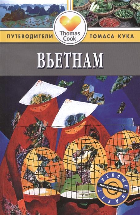 Гастингс М. Вьетнам Путеводитель 2-е издание переработанное и дополненное