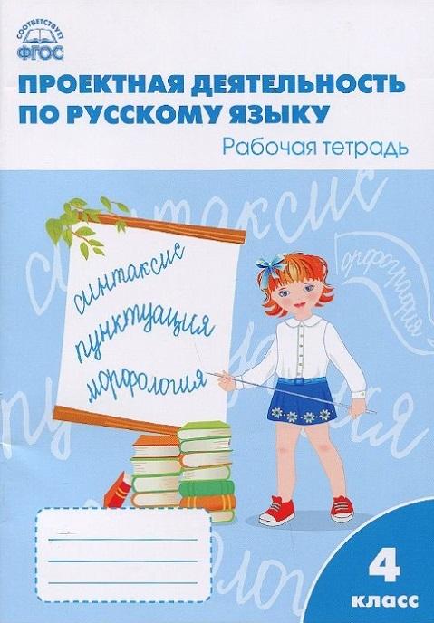 Проектная деятельность по русскому языку 4 класс Рабочая тетрадь