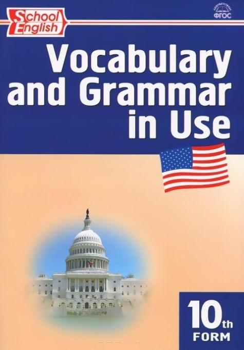 Морозова Е. (сост.) Английский язык Сборник лексико-грамматических упражнений 10 класс