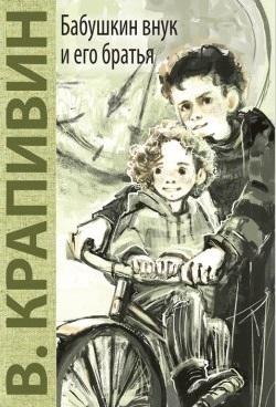 Купить Бабушкин внук и его братья, Энас-Книга, Проза для детей. Повести, рассказы