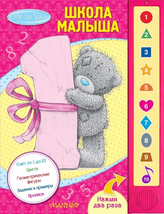 Филимонцева Т. Школа малыша татьяна филимонцева школа малыша книжка игрушка