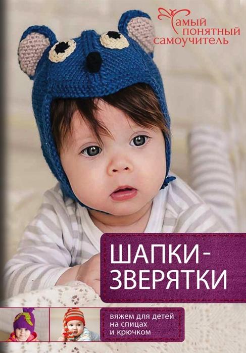 Гончар Е., Лобойко Е. Шапки-зверятки Вяжем для детей на спицах и крючком