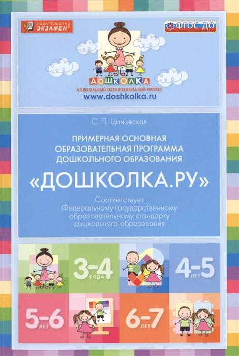 Циновская С. Примерная основная образовательная программа дошкольного образования Дошколка ру цена